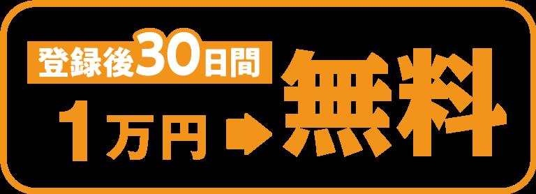登録後 30日間 1万円→無料