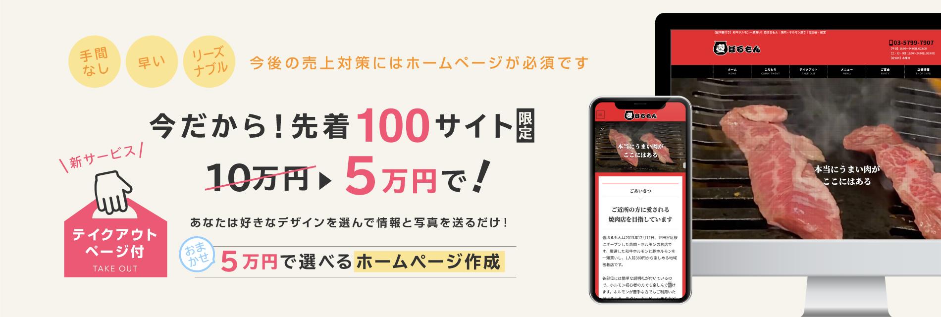 おまかせ!5万円で選べるホームページ作成