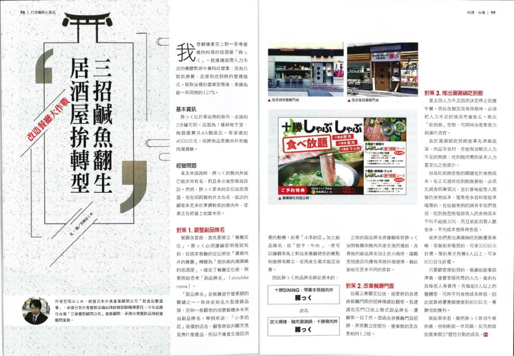 メディア掲載】台湾の料理専門誌『料理台湾』50期に笠岡のコラムが掲載 ...